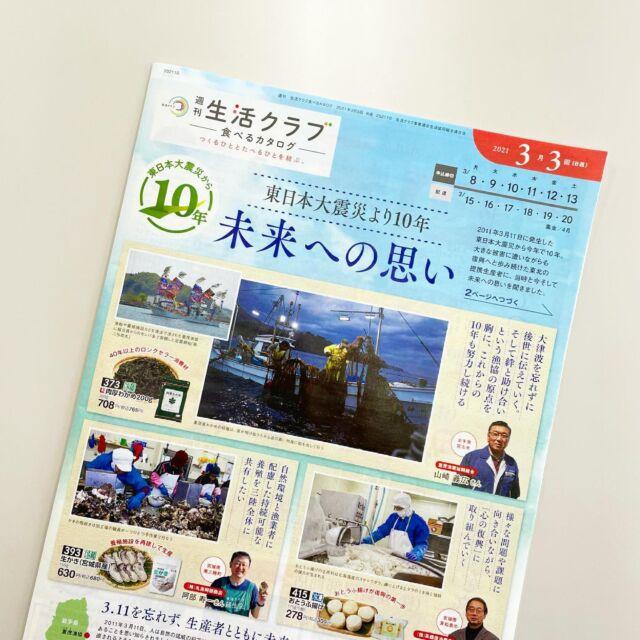 🐟🌊 生活クラブ「食べるカタログ」3月3回  東日本大震災から10年。 東北の生産者からのメッセージがつまった表紙です。  #生活クラブ #生活クラブのある暮らし #生活クラブのある豊かなくらし #生協 #岩手 #宮城