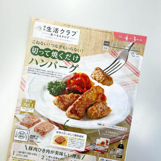 🍖 生活クラブ「食べるカタログ」4月3回  表紙は「豚肉ひき肉」を切って焼くだけ! とってもお手軽なハンバーグです🍳✨ 鮮度がよく、ジューシーな生活クラブの豚肉ひき肉ならではのレシピです♪  #生活クラブ #生活クラブのある暮らし #生活クラブのある豊かなくらし #生協 #ずぼら飯 #ハンバーグ #豚肉レシピ #ひき肉レシピ #おうちごはん