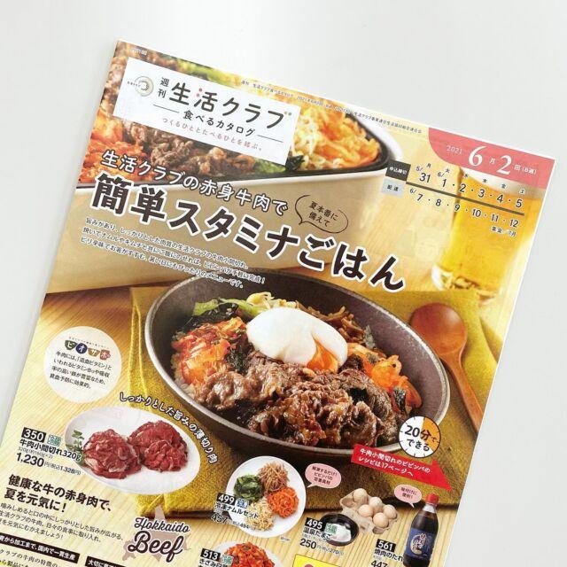 🐄 生活クラブ「食べるカタログ」6月2回  表紙はフライパンやホットプレートでアツアツを食卓で楽しめるビビンバ🍳 解凍して乗せるだけの「冷凍ナムルセット」があればとってもお手軽です♪  #生活クラブ #生活クラブのある暮らし #生活クラブのある豊かなくらし #生協 #ビビンバ #韓国料理 #ホットプレート  #おうちごはん #ホットプレートごはん #ホットプレート料理
